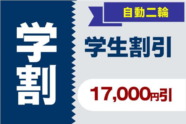 普通自動車 学生割引 17,000円引