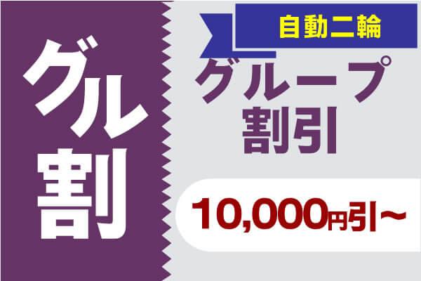 普通自動車 グループ割引 10,000円引~