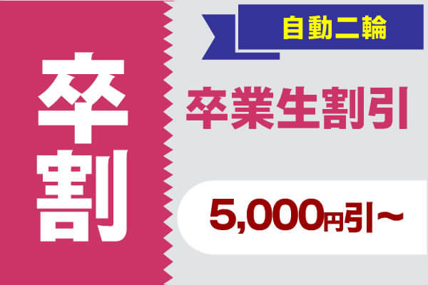 普通自動車 卒業生割引 5,000円引~