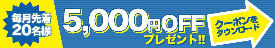 毎月先着20名様 5,000円OFFプレゼント クーポンをダウンロード