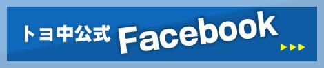 トヨ中公式Facebook