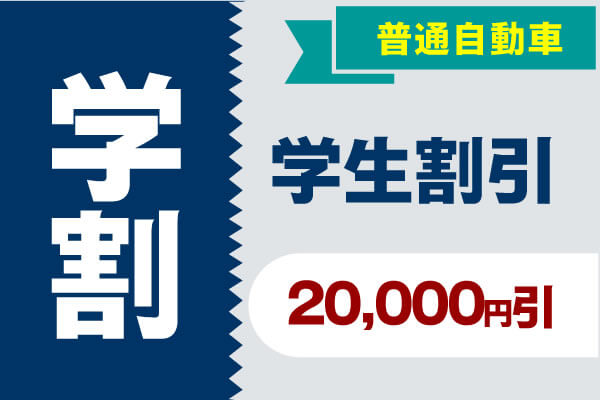 普通自動車 学生割引 20,000円引