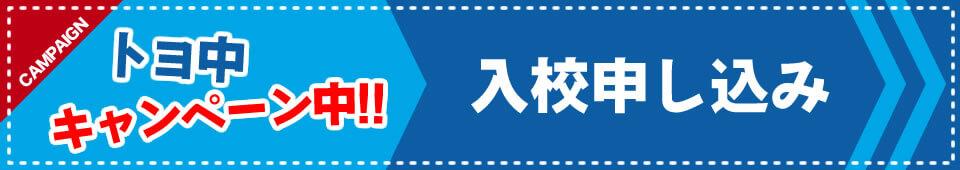 トヨ中キャンペーン中!!入校申し込み