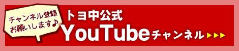 トヨ中公式YouTubeチャンネル