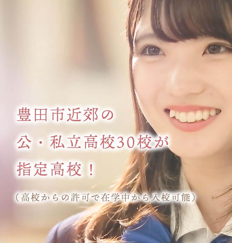 豊田市近郊の公・私立高校30校が指定高校!(高校からの許可で在学中から入校可能)