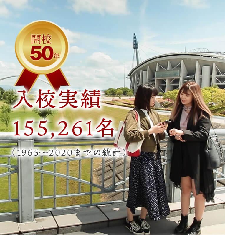 開校50年 入校実績153,358名(1965~2019までの統計)