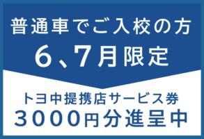 6月7月限定(普通車)提携店サービス券プレゼント