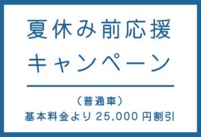 夏休み前応援キャンペーン