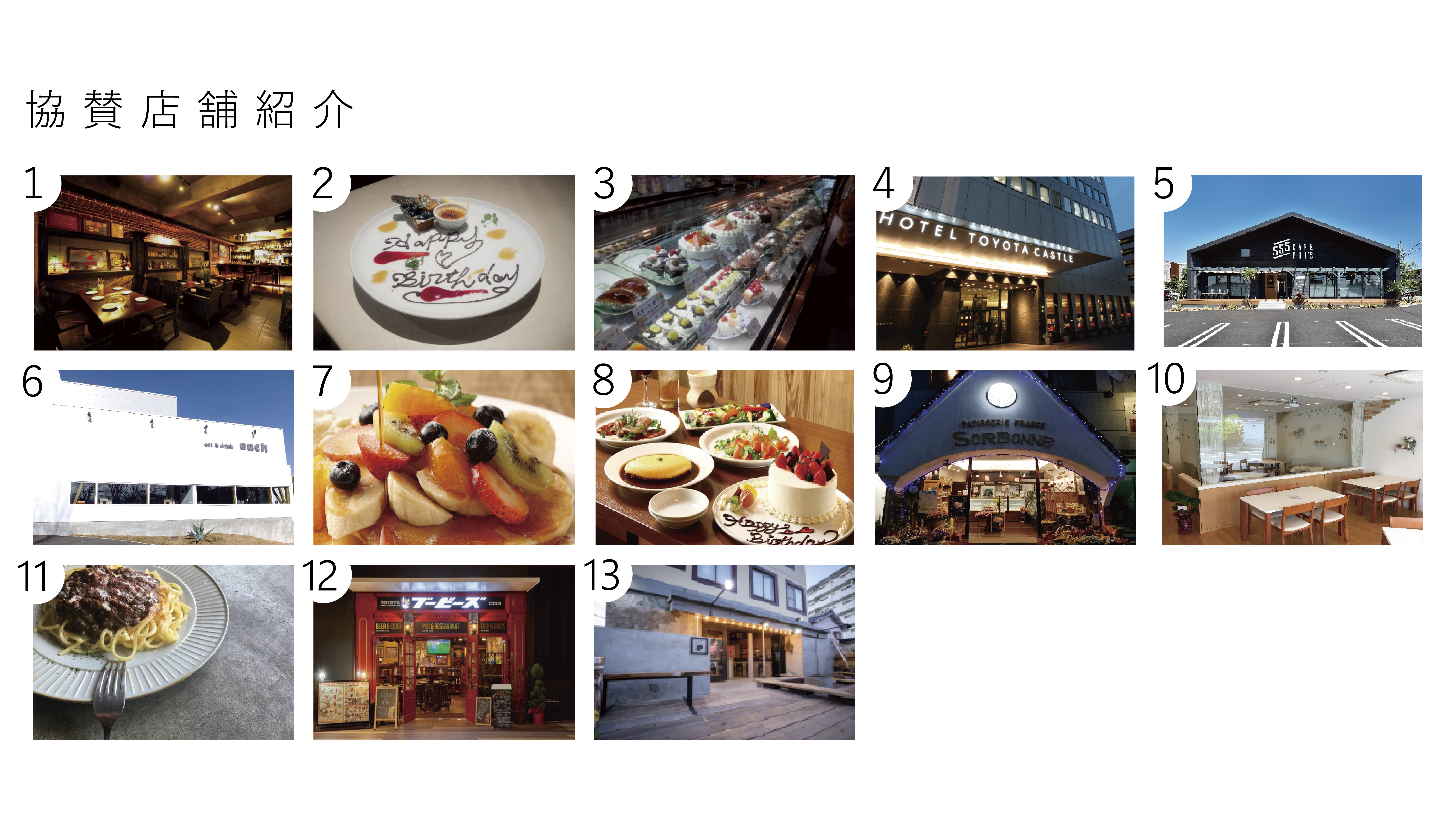 トヨタ中央自動車学校協賛店舗一覧13店舗