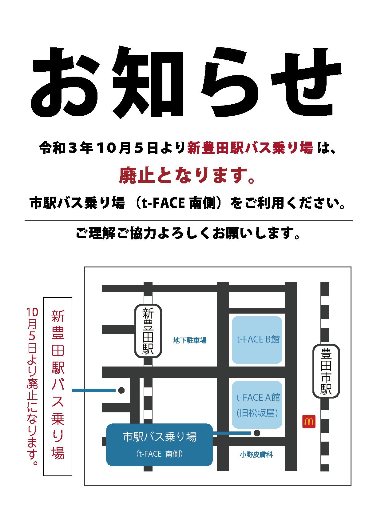 豊田市駅 豊田市駅バス乗り場の地図
